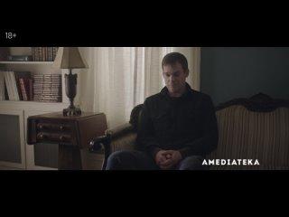 Декстер: Свежая кровь | Трейлер | Амедиатека (2021)