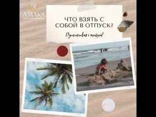 Видео от AMAKS Hotels & Resorts