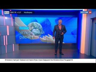 Погода 24. Карбоновые полигоны заставят Европу считаться с Россией