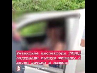 🚓 В Рязани сотрудники полиции остановили пьяную рязанку, в машине у которой находились двое детей. Об этом сообщила пресс-служба