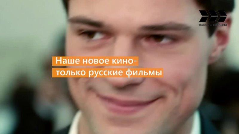 Наше новое кино только русские фильмы mp4