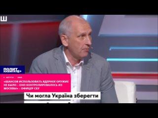 «Шансов использовать ядерное оружие не было – оно контролировалось из Москвы» – офицер СБУ