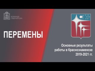 Видео от ЗАТО, мой город Краснознаменск
