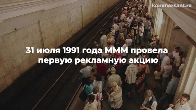 Что 30 лет спустя помнят про МММ