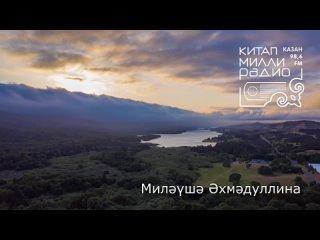"""Резеда Сәләхова - """"Туган як"""" (Миләүшә Әхмәдуллина шигыре)"""