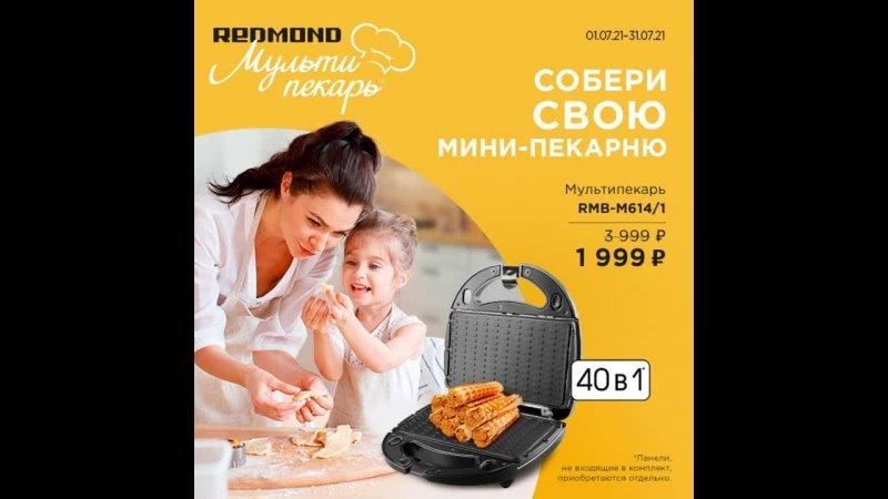 💛 Мультипекарь REDMOND M614 1 Специальная цена 👉🏻 1999 рублей до конца июля