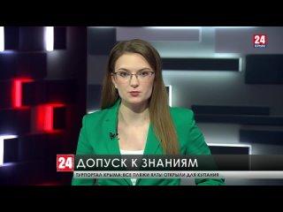 Прививочная и приёмная кампания. Как крымские вузы работают в условиях ковидных ограничений?