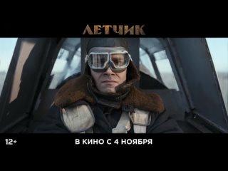 Летчик (2021) - Русский трейлер 2