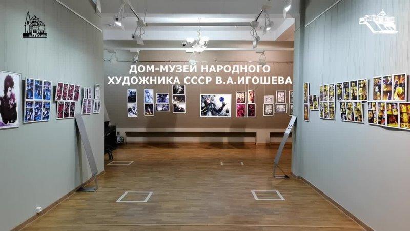 Видео от Дом музей В А Игошева