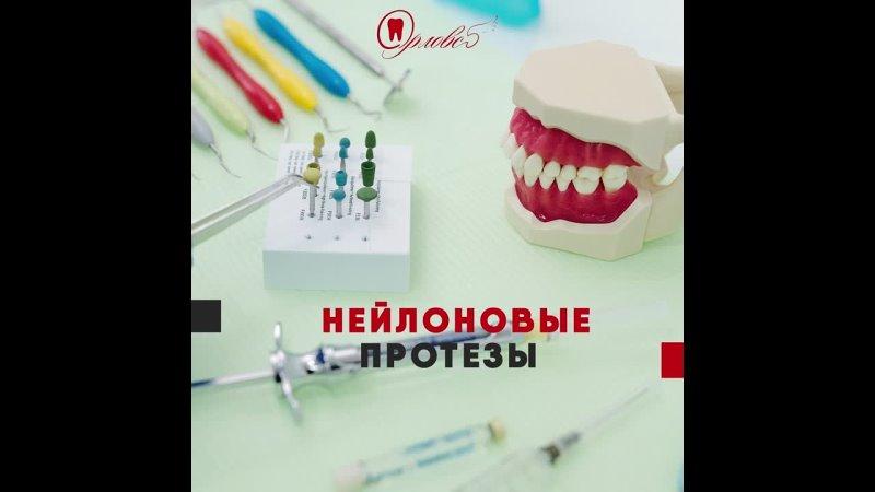 Видео от Клиника Орловской стоматология Калуга