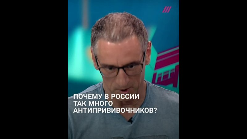 Почему в России так много антипрививочников