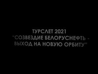 Видео от Белоруснефть-Нефтехимпроект
