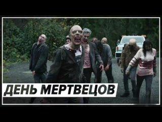 День мертвецов - русский трейлер сериала (2021)
