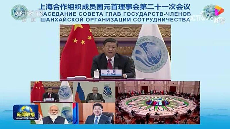 习近平出席上海合作组织成员国元首理事会第二十一次会议并发表重要讲话 强调上海合作组织应该高举 上海精 mp4