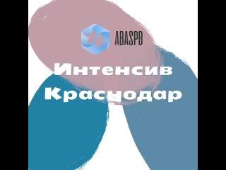 Центр ABASPB @abaspb_centre проводит интенсив, для особых деток по ABA терапии в Краснодаре! Даты проведения: с 22 ноября по 4 д