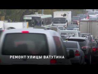 На улице Ватутина начали капитальный ремонт дороги...