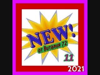 Сборник - NEW от Виталия72 - 2021 (11)