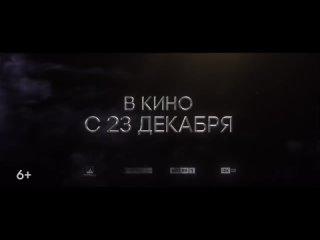 Последний богатырь 3: Посланник Тьмы 💥 Трейлер 💥 Фильм 2021