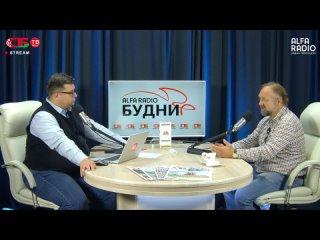 БУДНИ - Кирилл Коктыш, гость ток-шоу  | ПРЯМОЙ ЭФИР