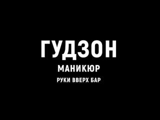 ГУДЗОН - Маникюр (Выступление в баре _Руки Вверх_ Москва)(360P).mp4
