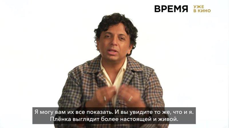 Эксклюзивное интервью М Найта Шьямалана режиссера фильма ВРЕМЯ