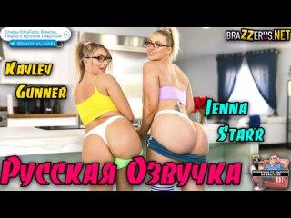 Kayley Gunner, Jenna Starr порно с русской озвучкой трейлер с диалогами на русском анал большие жопы кончила домашнее на кухне