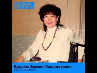 Будаева Эржена Хышиктуевна.mp4