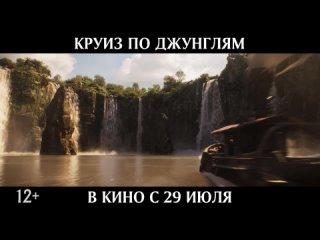 Круиз по джунглям (Трейлер)
