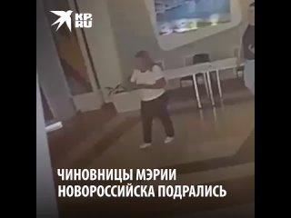 Чиновницы мэрии Новороссийска подрались
