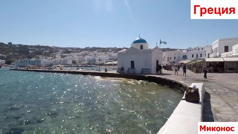 Прекрасный Миконос Греция