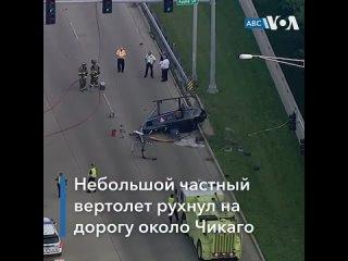 Недалеко от Чикаго произошла авария небольшого частного вертолета