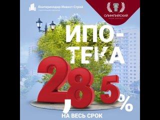 Видео от ЕкатеринодарИнвест-Строй | Краснодар