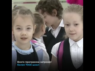 В школах в России проведут ремонт и модернизацию –...