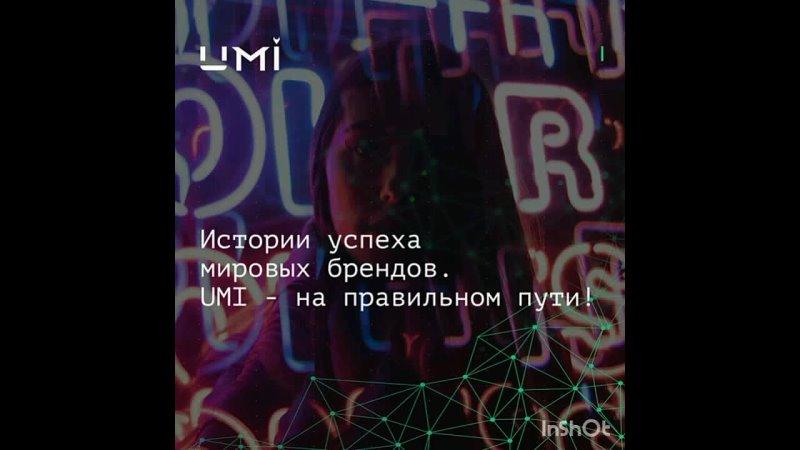 история успеха мировых брендов Юми на правильном пути mp4