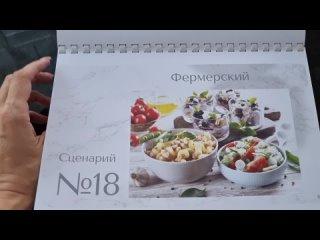 Video by Кулинарная школа Дарьи Черненко: Меню недели
