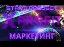 Видео от X-PROFIT