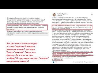 Игорю Гужве и Светлане Крюковой: не путайте свободу слова и политическую прости@уцию