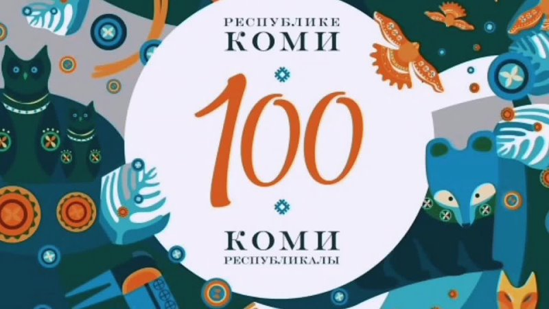 Коми Республикалы 100 во тыриг кежлӧ кывбур