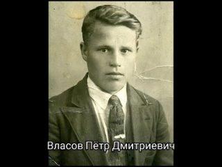 105 лет со дня рождения Петра Дмитриевича Власова