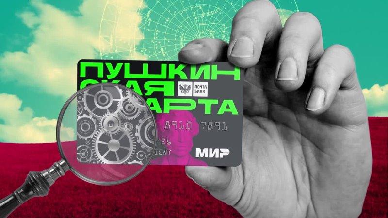 1 сентября во всех регионах страны заработает всероссийская программа «Пушкинская карта»
