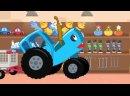 ✨ Синий трактор ✨ ДЫР-ДЫР МЕГАСБОРНИК на 1 час ✨ 11 песен мультиков про машинки без перерывов✨