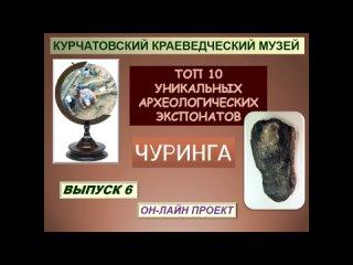 Курчатовский краеведческий музей kullanıcısından video
