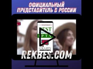 Официальный прелставитель в России