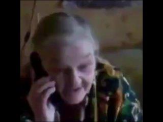 Грозная бабуля