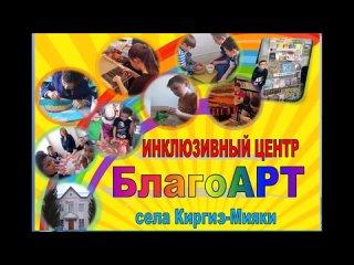 Фильм  о деятельности инклюзивного центра БлагоАРТ