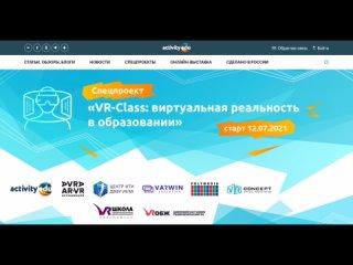 Видео от ClassVR Russia