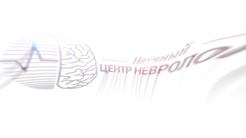 Курсы повышения квалификации ФГБНУ НЦН