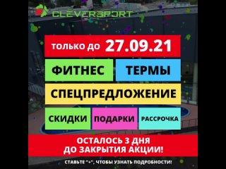 ФИТНЕС КЛУБ CLEVERSPORT Набережные Челны kullanıcısından video