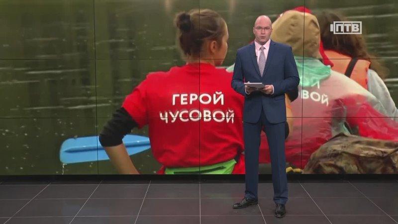 Герои Чусовой