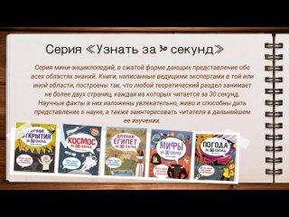 Видео от Читатели детской библиотеки № 5 г. Челябинска